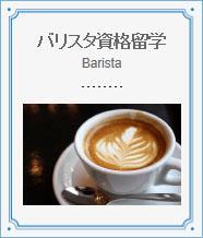 Barista_icon