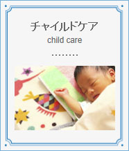 Child Care_icon