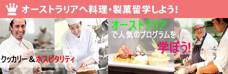 CookeryTop2