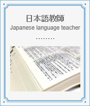 Japanese Langage Teacher_icon