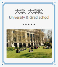 University & Grad schoool_icon